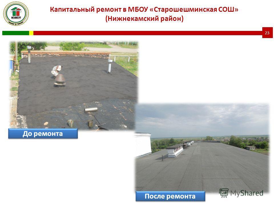 Капитальный ремонт в МБОУ «Старошешминская СОШ» (Нижнекамский район) 23 До ремонта После ремонта