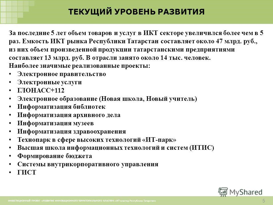 ТЕКУЩИЙ УРОВЕНЬ РАЗВИТИЯ ИНВЕСТИЦИОННЫЙ ПРОЕКТ «РАЗВИТИЕ ИННОВАЦИОННОГО ТЕРРИТОРИАЛЬНОГО КЛАСТЕРА «ИТ-кластер Республики Татарстан» 5 За последние 5 лет объем товаров и услуг в ИКТ секторе увеличился более чем в 5 раз. Емкость ИКТ рынка Республики Та
