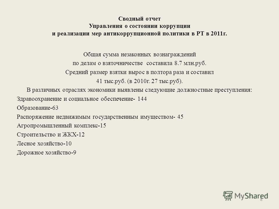 Сводный отчет Управления о состоянии коррупции и реализации мер антикоррупционной политики в РТ в 2011г. Общая сумма незаконных вознаграждений по делам о взяточничестве составила 8.7 млн.руб. Средний размер взятки вырос в полтора раза и составил 41 т