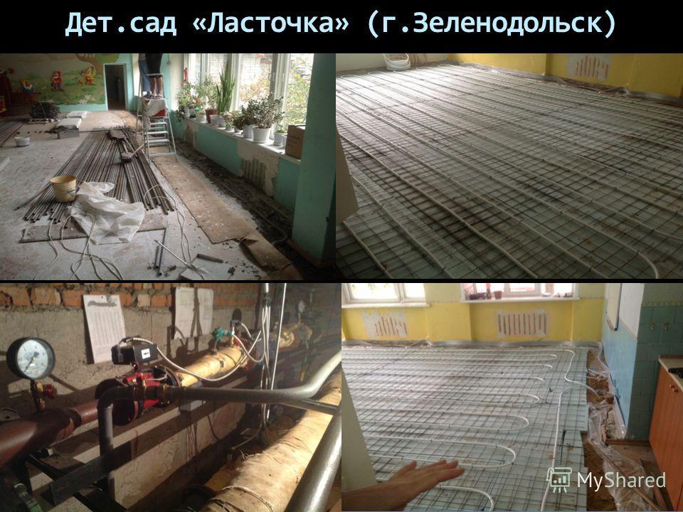 Дет.сад «Ласточка» (г.Зеленодольск)