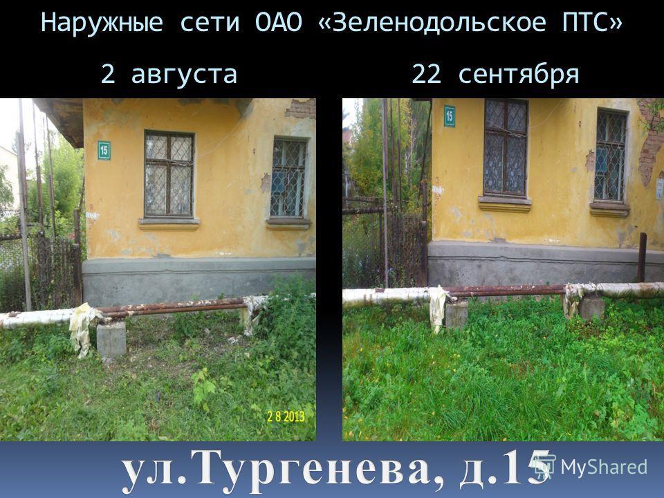 Наружные сети ОАО «Зеленодольское ПТС» 2 августа22 сентября