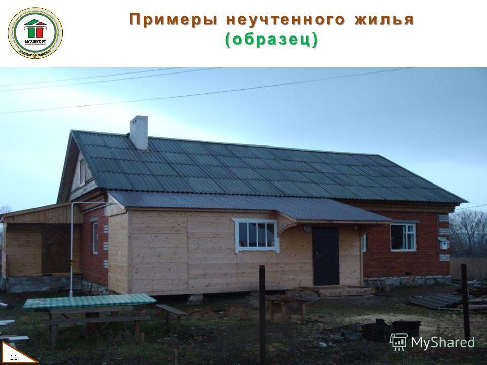Примеры неучтенного жилья (образец) 11