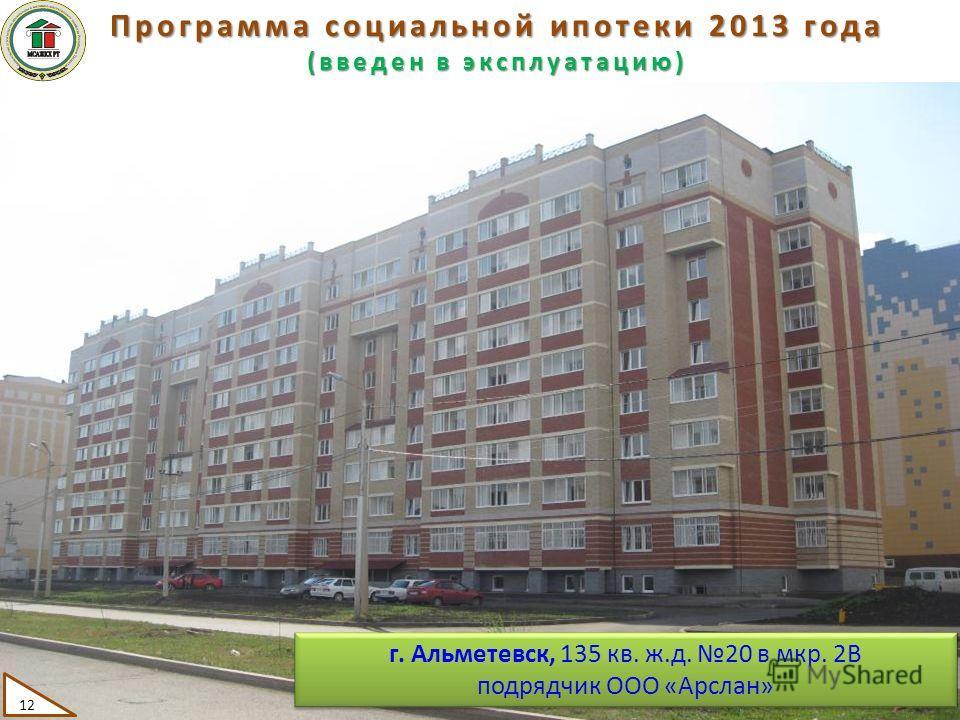 Программа социальной ипотеки 2013 года (введен в эксплуатацию) г. Альметевск, 135 кв. ж.д. 20 в мкр. 2В подрядчик ООО «Арслан» г. Альметевск, 135 кв. ж.д. 20 в мкр. 2В подрядчик ООО «Арслан» 12