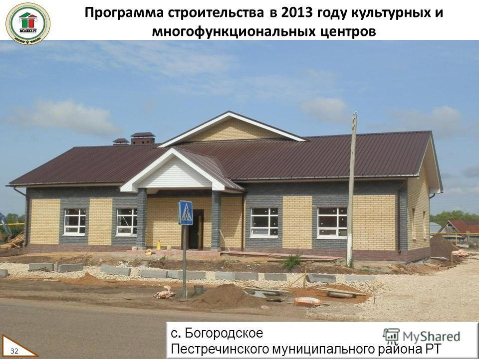 Программа строительства в 2013 году культурных и многофункциональных центров 32 с. Богородское Пестречинского муниципального района РТ 32