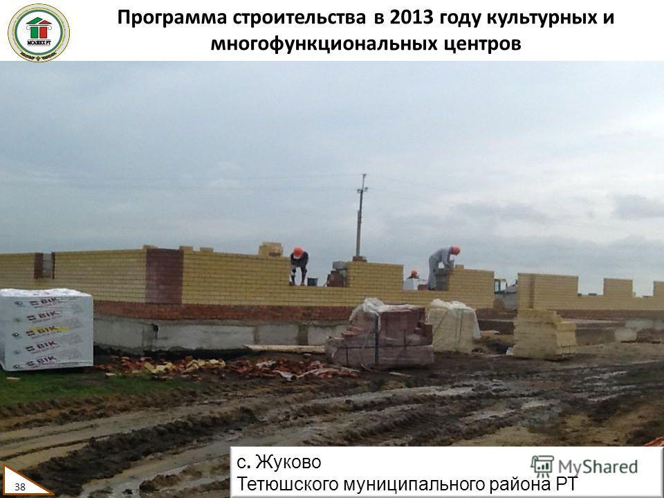 Программа строительства в 2013 году культурных и многофункциональных центров 38 с. Жуково Тетюшского муниципального района РТ 38