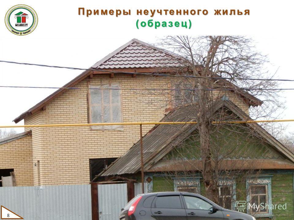 Примеры неучтенного жилья (образец) 8