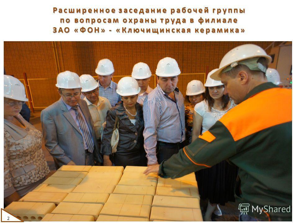 Расширенное заседание рабочей группы по вопросам охраны труда в филиале ЗАО «ФОН» - «Ключищинская керамика» 2