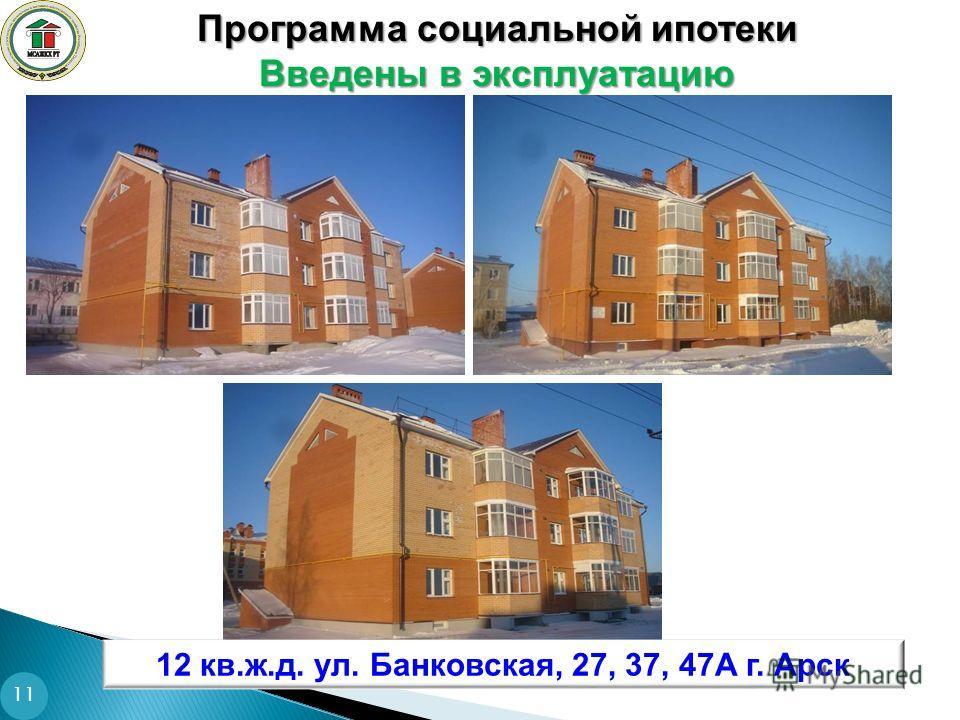 Программа социальной ипотеки Введены в эксплуатацию 11 12 кв.ж.д. ул. Банковская, 27, 37, 47А г. Арск