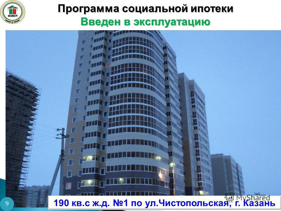 Программа социальной ипотеки Введен в эксплуатацию 9 190 кв.с ж.д. 1 по ул.Чистопольская, г. Казань