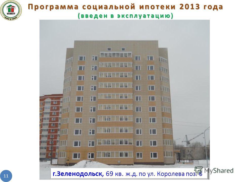 Программа социальной ипотеки 2013 года (введен в эксплуатацию) 11 г.Зеленодольск, 69 кв. ж.д. по ул. Королева поз. 6