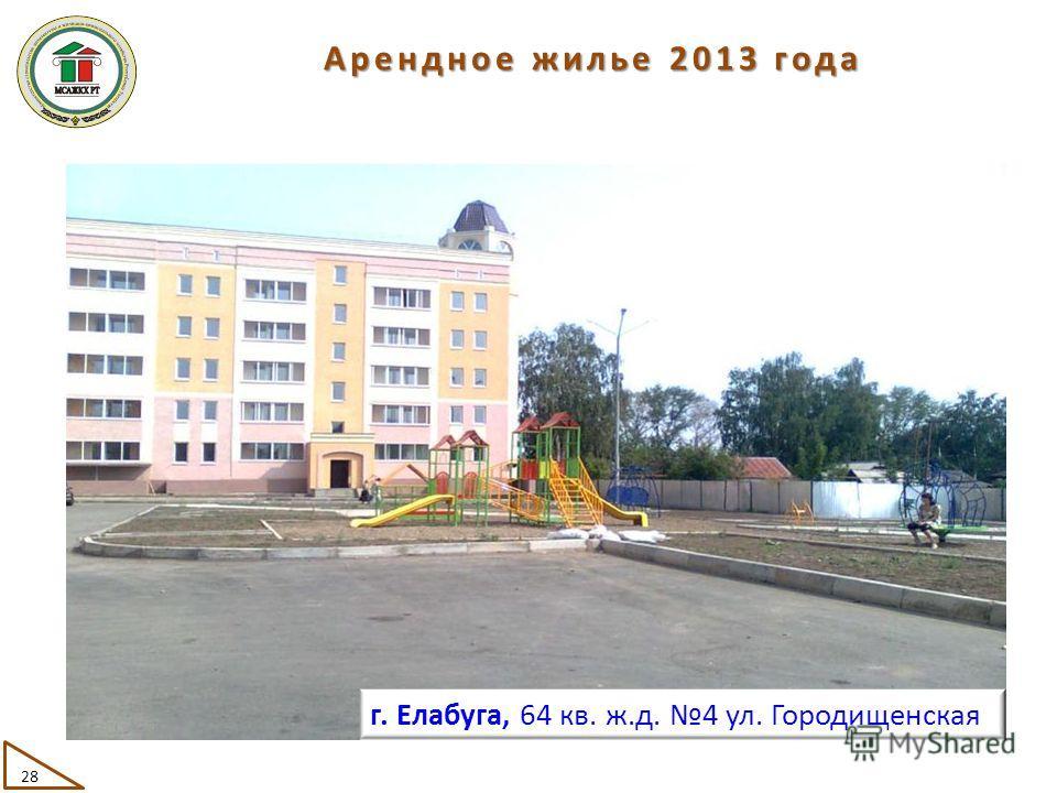 28 г. Елабуга, 64 кв. ж.д. 4 ул. Городищенская Арендное жилье 2013 года