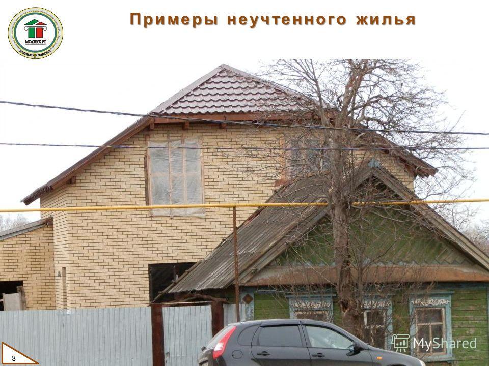 Примеры неучтенного жилья 8