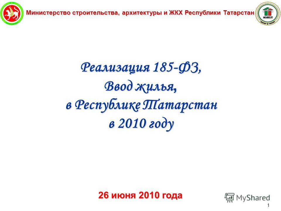Министерство строительства, архитектуры и ЖКХ Республики Татарстан 1 Реализация 185-ФЗ, Ввод жилья, в Республике Татарстан в 2010 году 26 июня 2010 года