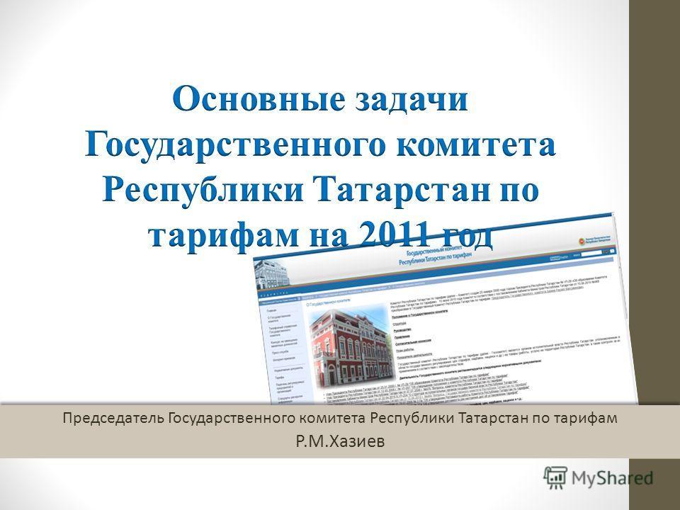 Председатель Государственного комитета Республики Татарстан по тарифам Р.М.Хазиев