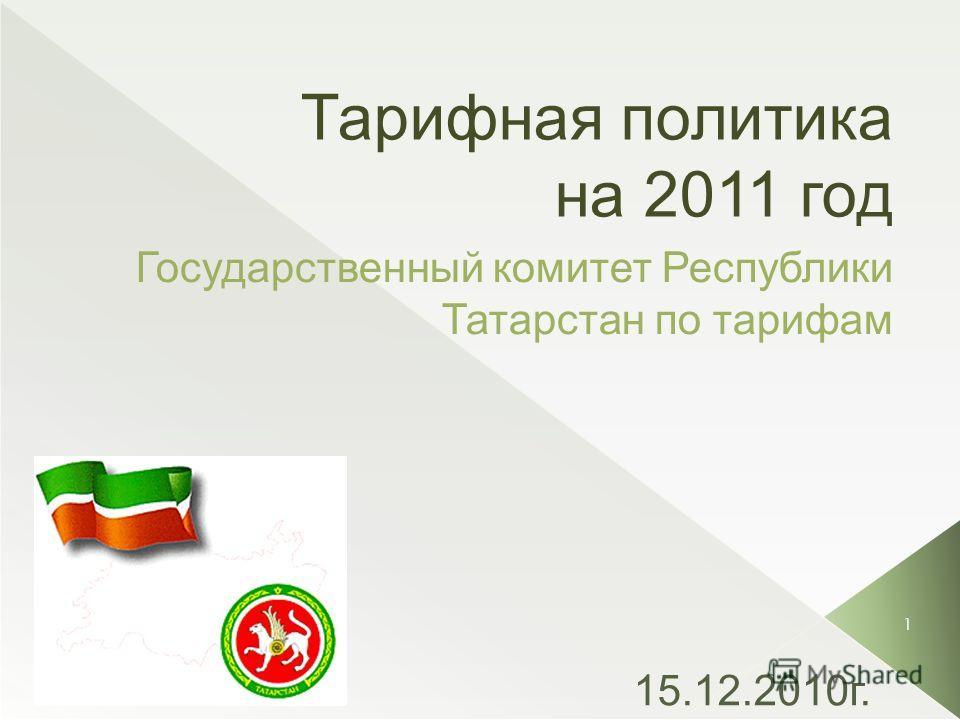 Тарифная политика на 2011 год Государственный комитет Республики Татарстан по тарифам 15.12.2010г. 1