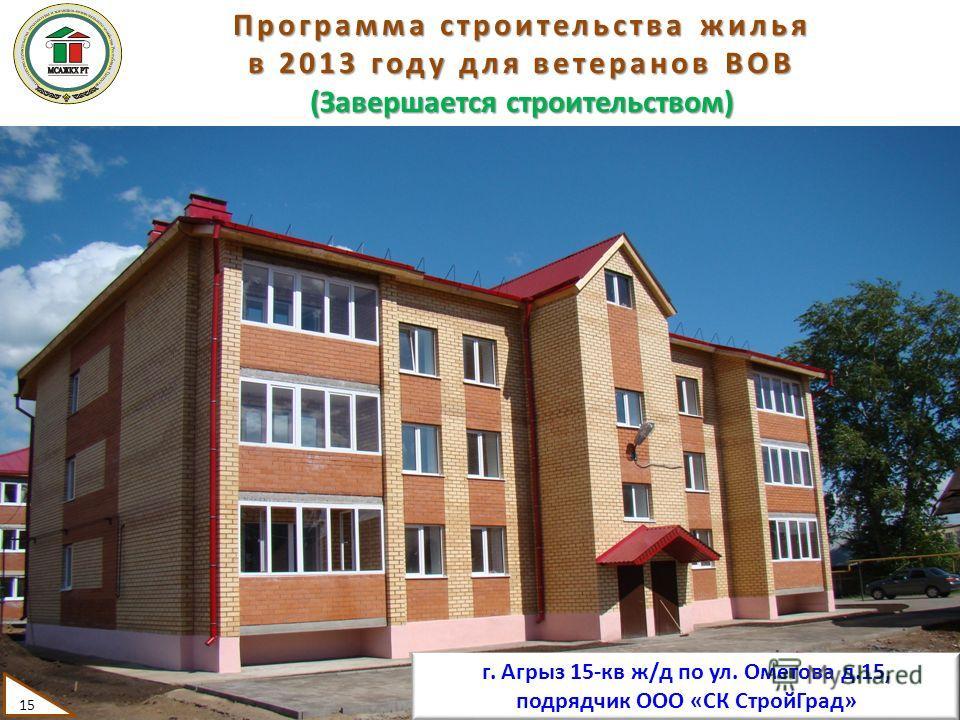 15 Программа строительства жилья в 2013 году для ветеранов ВОВ (Завершается строительством) г. Агрыз 15-кв ж/д по ул. Ометова д.15, подрядчик ООО «СК СтройГрад»