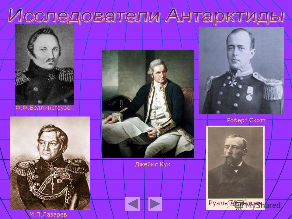 Джеймс Кук Руаль Амундсен Роберт Скотт Ф.Ф.Беллинсгаузен М.П.Лазарев
