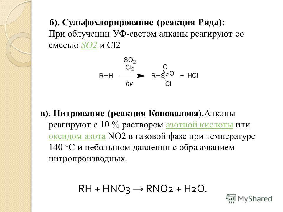 б). Сульфохлорирование (реакция Рида): При облучении УФ-светом алканы реагируют со смесью SO2 и Cl2SO2 в). Нитрование (реакция Коновалова).Алканы реагируют с 10 % раствором азотной кислоты или оксидом азота NO2 в газовой фазе при температуре 140 °C и