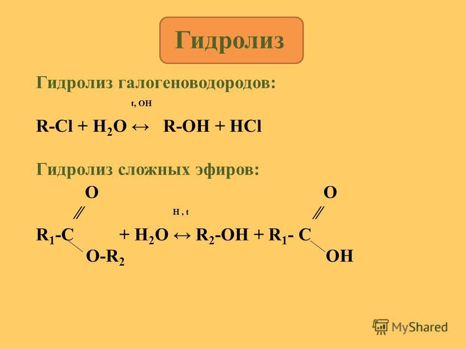 Гидролиз галогеноводородов: t, OH R-Cl + H 2 O R-OH + HCl Гидролиз сложных эфиров: H, t R 1 -C + H 2 O R 2 -OH + R 1 - C O-R 2 OH Гидролиз ОО