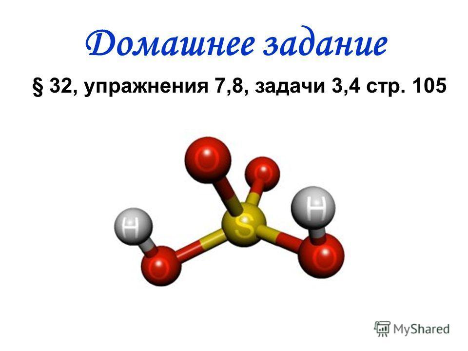 Домашнее задание § 32, упражнения 7,8, задачи 3,4 стр. 105