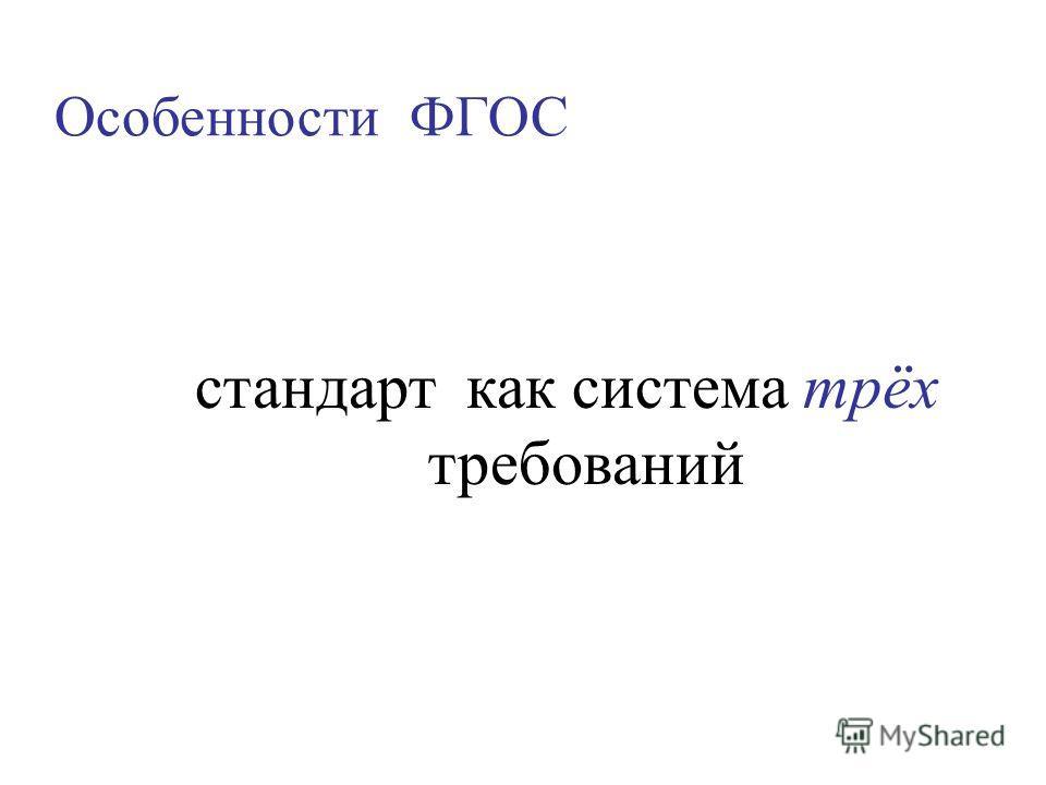 Особенности ФГОС стандарт как система трёх требований