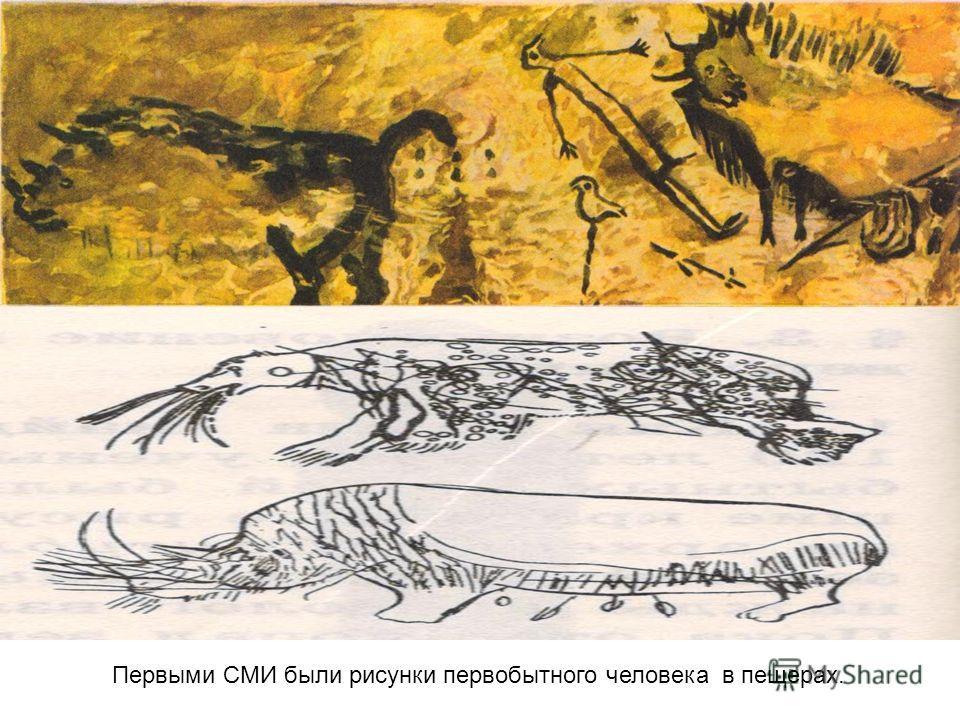 Первыми СМИ были рисунки первобытного человека в пещерах.