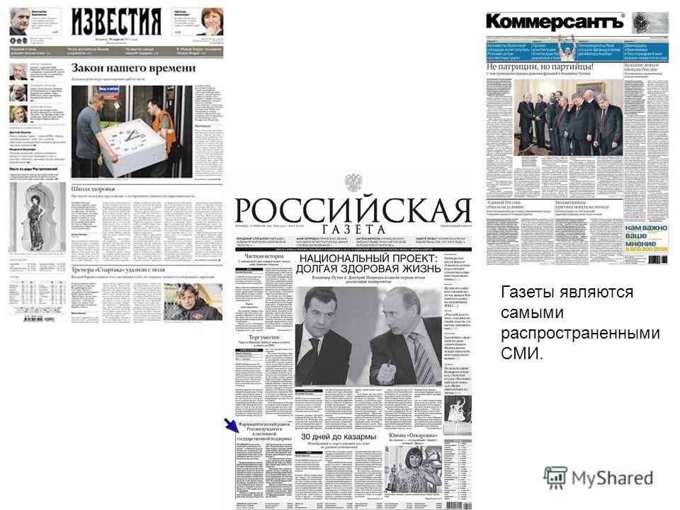 Газеты являются самыми распространенными СМИ.