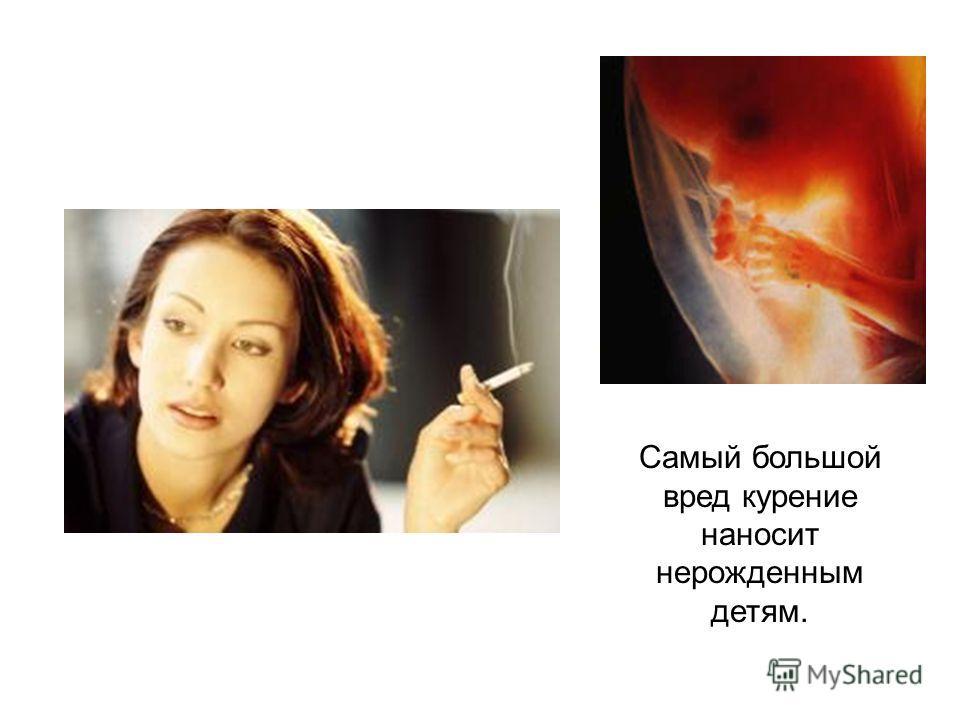 Самый большой вред курение наносит нерожденным детям.