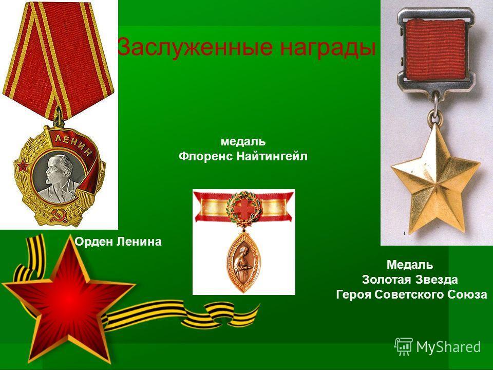 Заслуженные награды медаль Флоренс Найтингейл Орден Ленина Медаль Золотая Звезда Героя Советского Союза