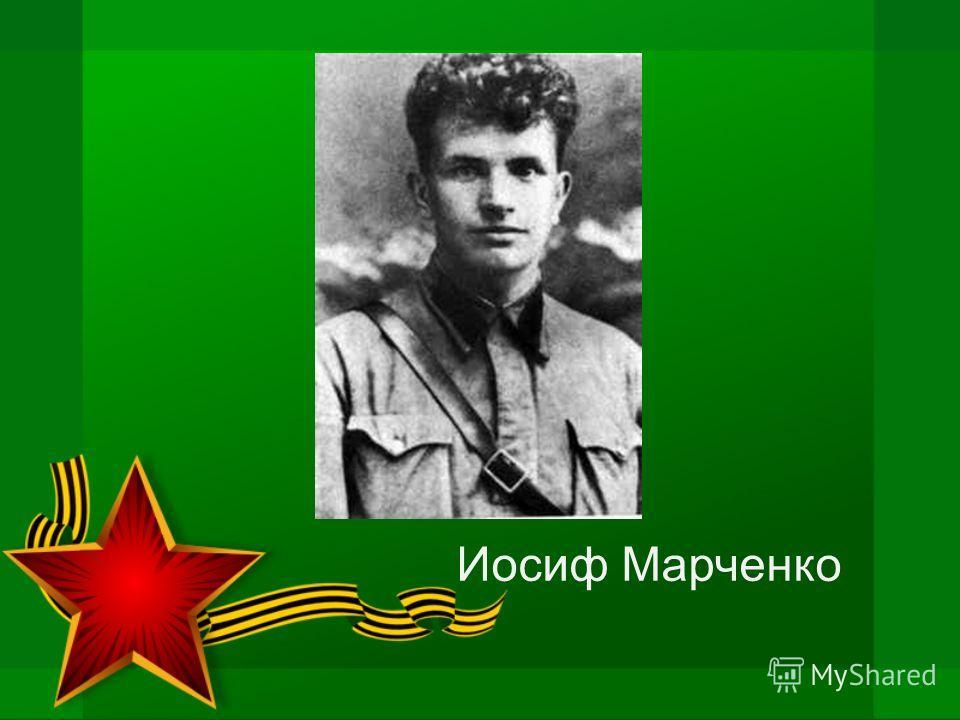 Иосиф Марченко