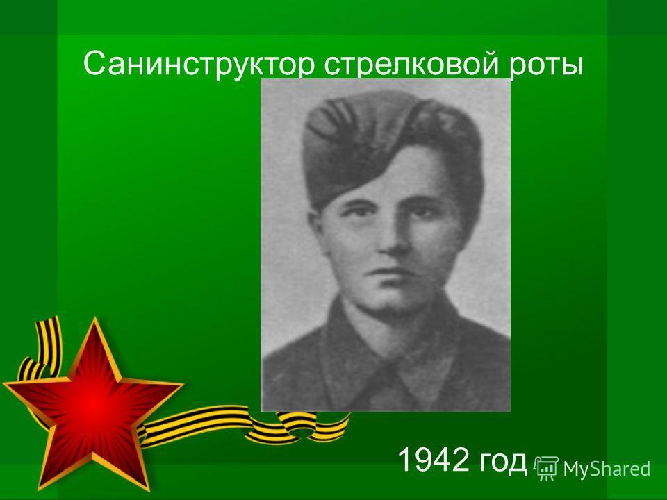 Санинструктор стрелковой роты 1942 год