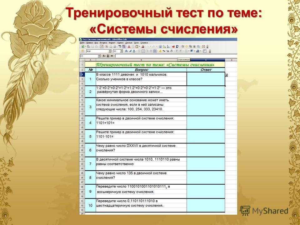 Тренировочный тест по теме: «Системы счисления»