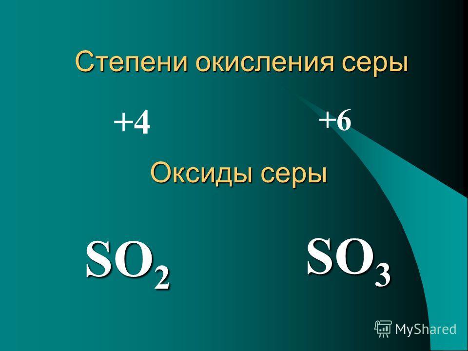 Степени окисления серы +4 +6 Оксиды серы Оксиды серы SO 2 SO 3
