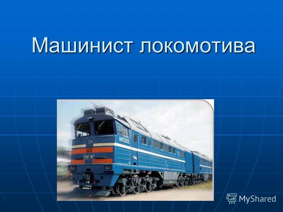 Инструкция машинисту локомотива