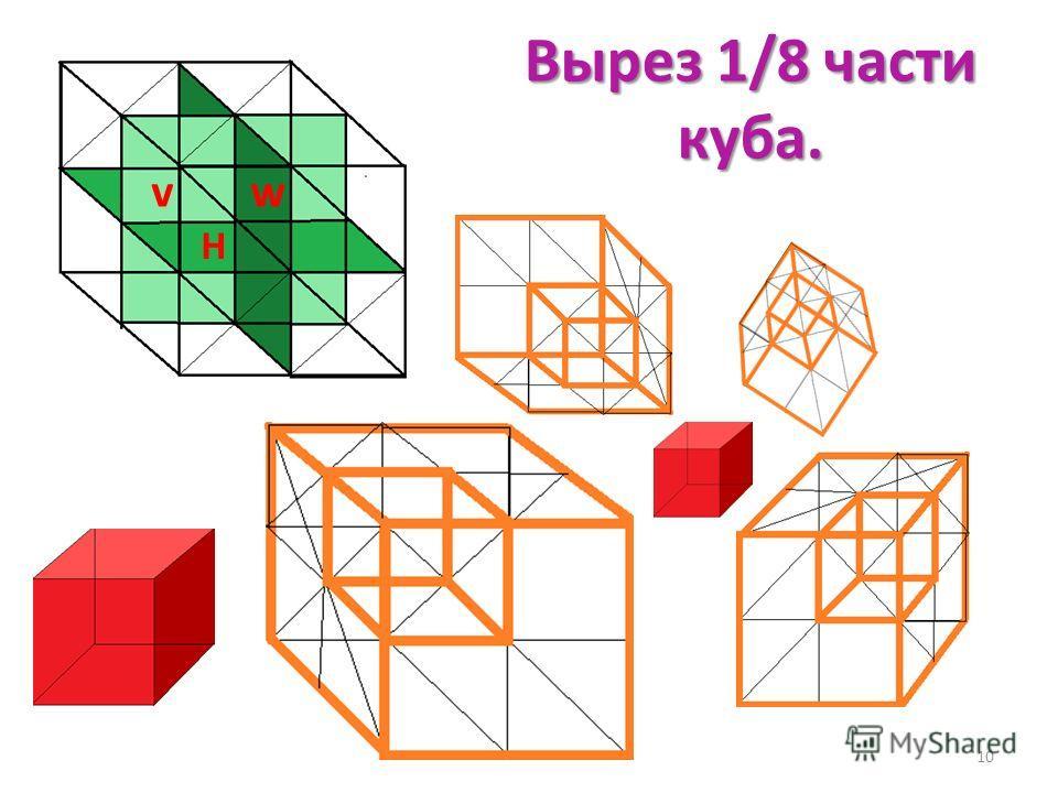Вырез 1/8 части куба. 10 v H w