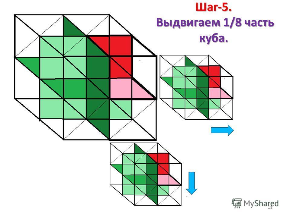 Шаг-5. Выдвигаем 1/8 часть куба. Шаг-5. Выдвигаем 1/8 часть куба. 11