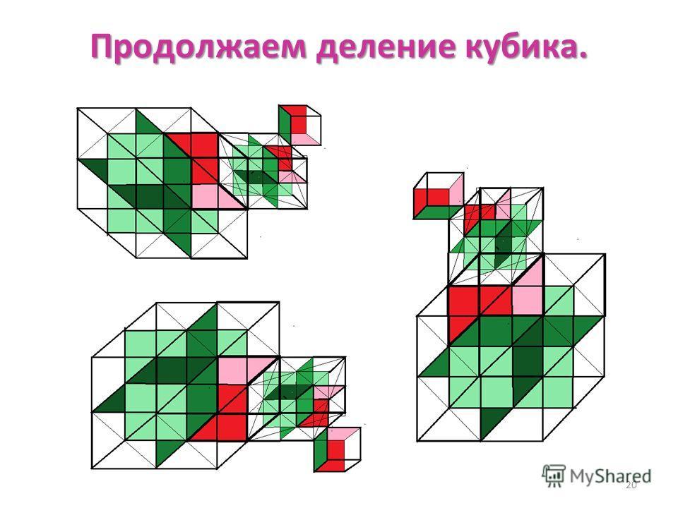 Продолжаем деление кубика. 20