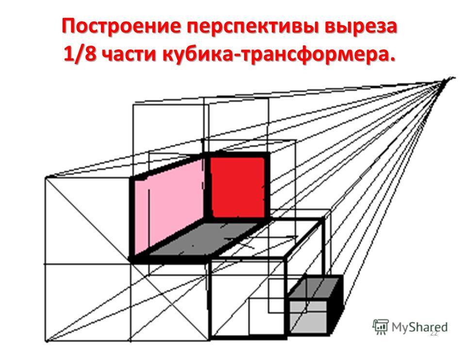 Построение перспективы выреза 1/8 части кубика-трансформера. 22 Р