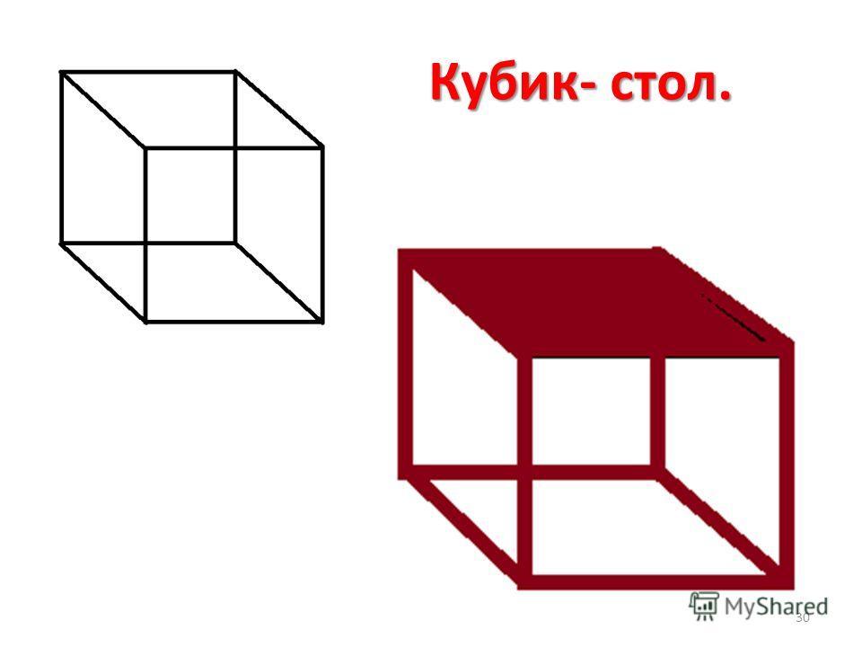 Кубик- стол. 30