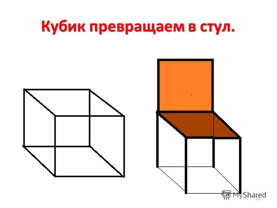 Кубик превращаем в стул. Кубик превращаем в стул. 31