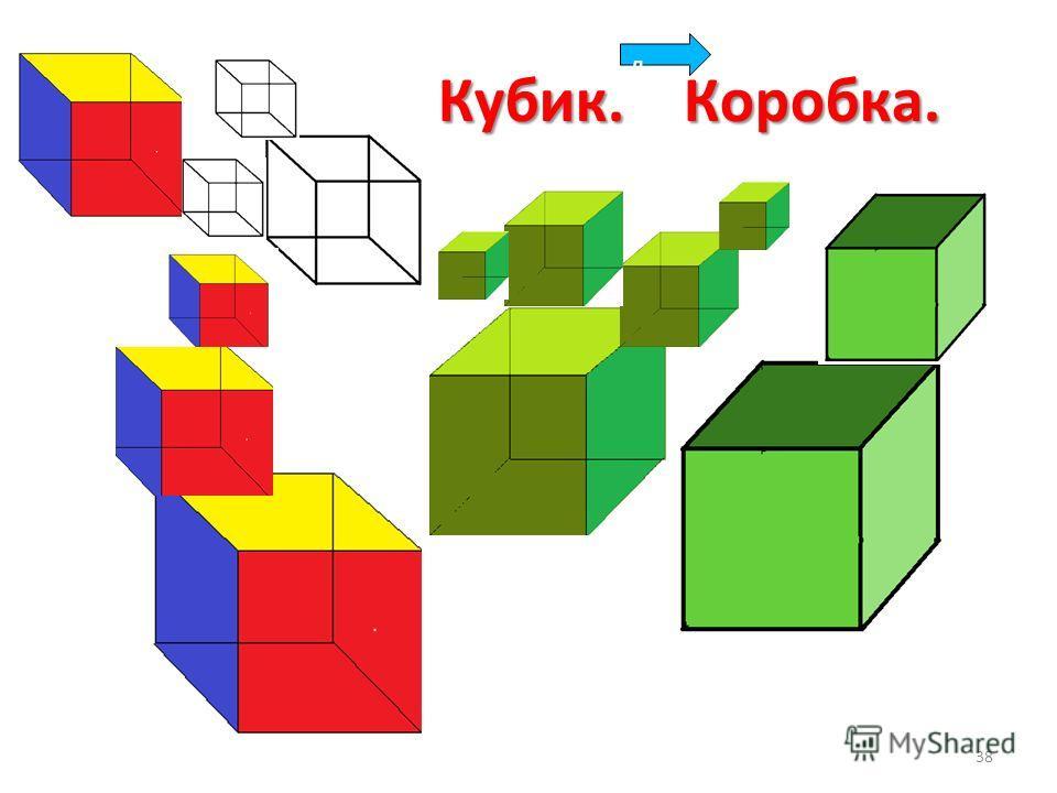 Кубик. Коробка. д 38