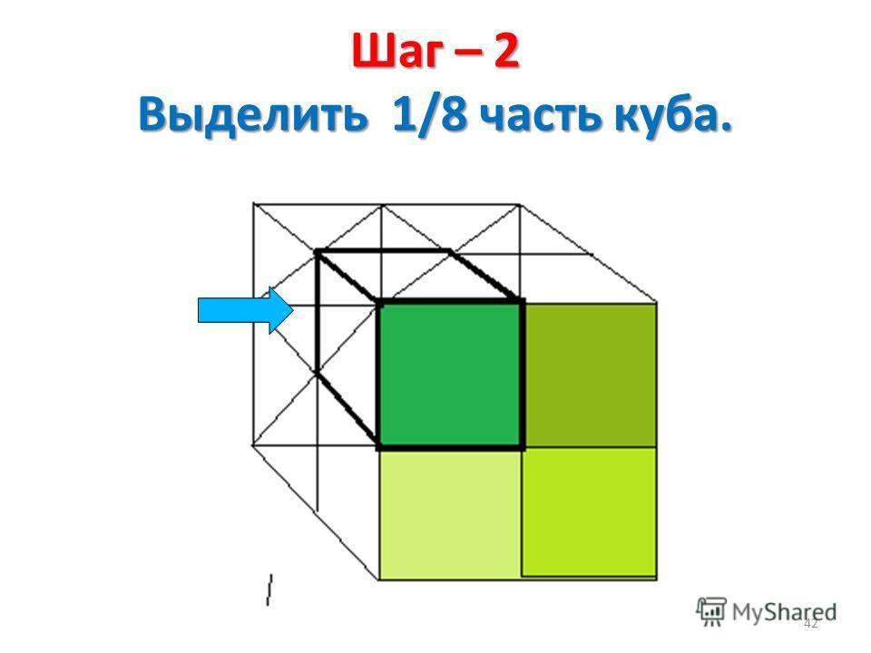 Шаг – 2 Выделить 1/8 часть куба. 42