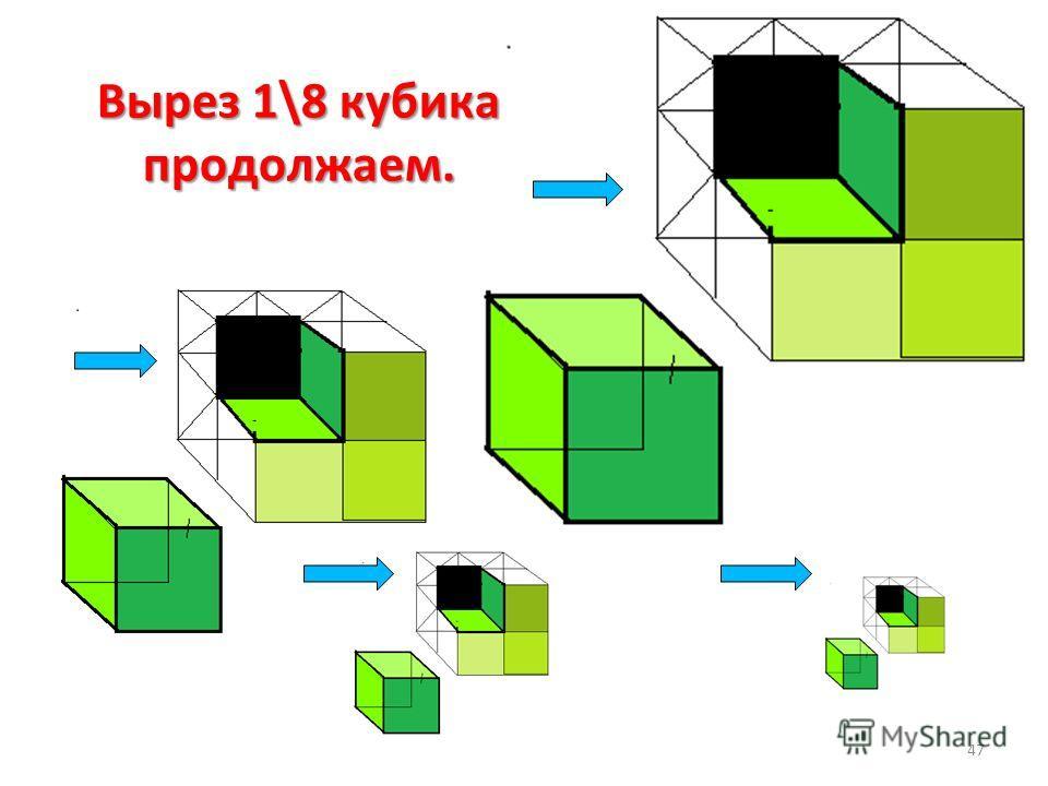 Вырез 1\8 кубика продолжаем. 47