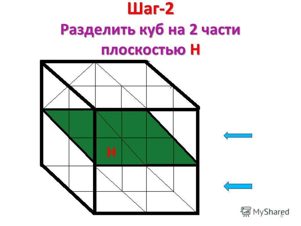 Шаг-2 Разделить куб на 2 части плоскостью Н 6 Н
