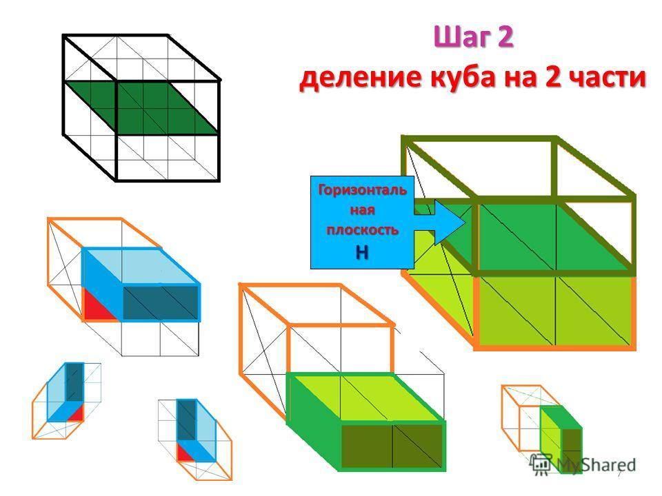 Шаг 2 деление куба на 2 части 7 Горизонталь ная плоскость Н