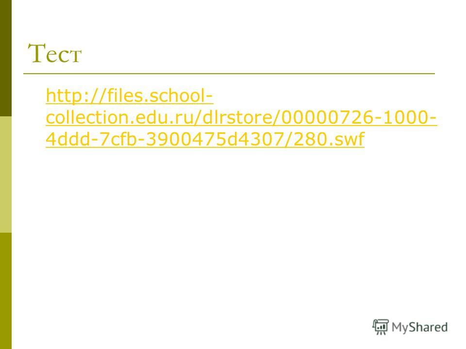 Тест http://files.school- collection.edu.ru/dlrstore/00000726-1000- 4ddd-7cfb-3900475d4307/280.swf