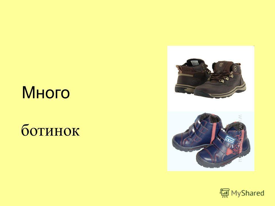 Ботинок Ботинки