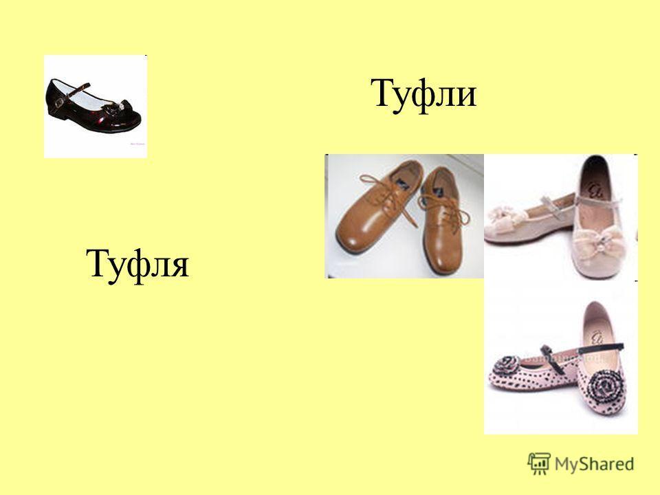 Много ботинок