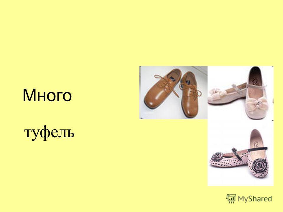 Туфля Туфли