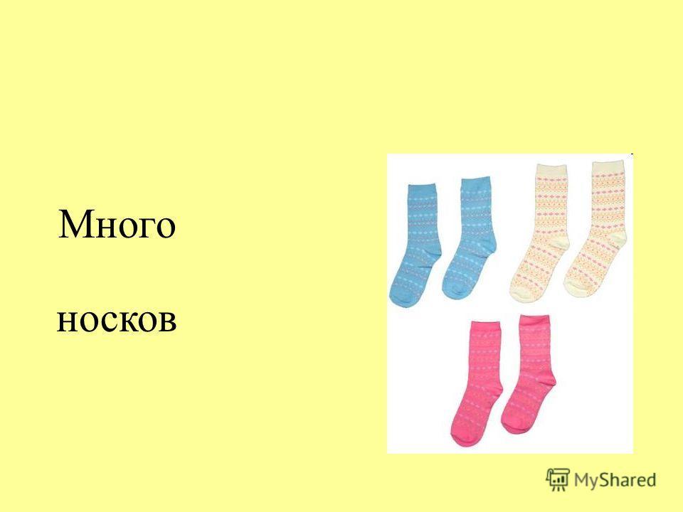 Носок Носки